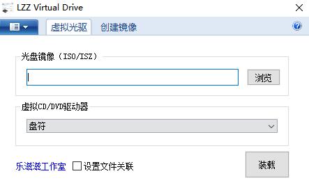 LZZ Virtual Drive铏氭嫙鍏夐┍搴旂敤绋嬪簭鍏嶈垂涓嬭浇