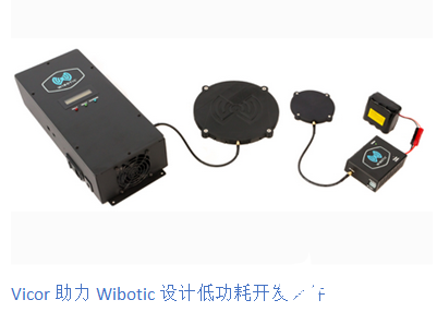 Vicor无线充电及电源优化解决方案提高新一代机器人的自主性