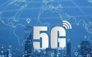 5G牌照發放一周年_還有多國在苦等5G頻譜