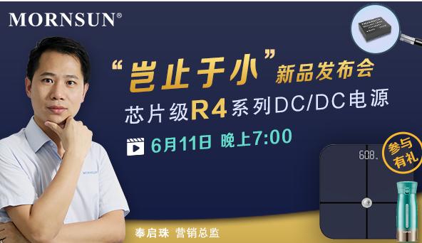 """金升陽""""豈止于小""""新品發布會:芯片級R4系列DC..."""