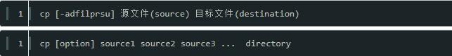 linux中复制文件的方法