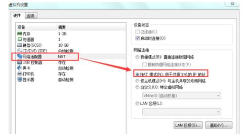 linux虚拟机怎么联网