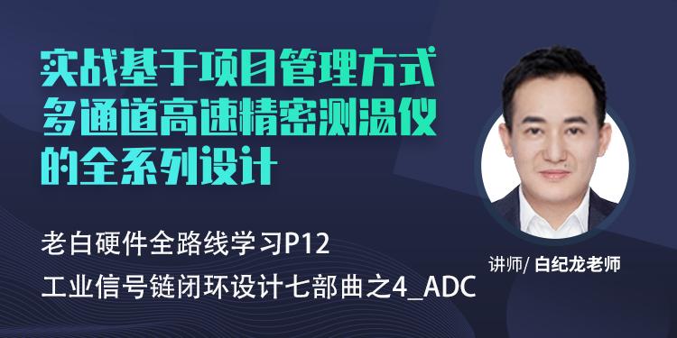 老白硬件全路线学习P12_工业信号链闭环设计七部曲之4_ADC