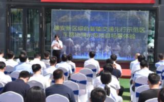 大唐移動聯合產業合作伙伴助力雄安成為國家車路協同...
