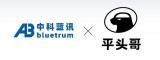 """快讯:中科蓝讯与阿里""""平头哥""""达成合作,共研物联网芯片"""