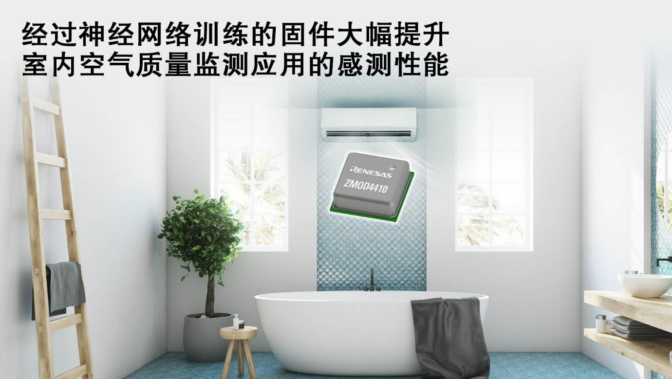 瑞萨电子采用人工智能气味感测技术,升级ZMOD4...