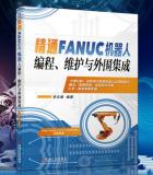 轻松掌握FANUC机器人编程 维护与外围集成