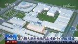总投近20亿 中汽中心新能源汽车检验中心落户天津
