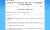 海南省就发布了一项关于新能源汽车补贴的新政策