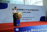 2019年深圳市機器人產業發展白皮書》發布儀式