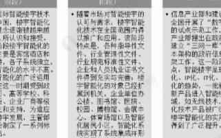 中國樓宇智能化市場保持較快增速,預計2025年有望突破萬億元
