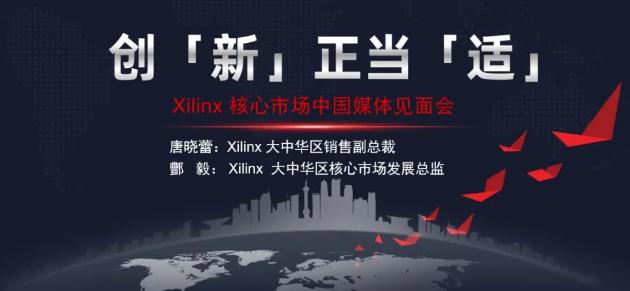 """创""""新""""正当""""适"""" :Xilinx 积极拥抱""""新基建"""""""