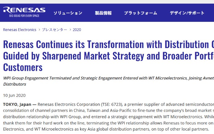 瑞薩終止與WPI合作,全球分銷商僅保留三家