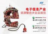 慕展重磅推出中国电子产业重振计划 !