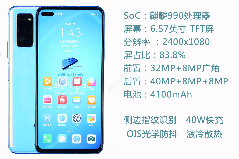 5G手機都雙層主板?拆解發現榮耀V30主板是三層