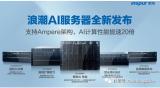 AI计算基础架构厂商浪潮发布5款AI服务器