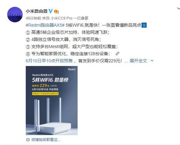 红米发布首款WiFi6路由器_价格有惊喜