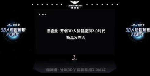 德施曼首发二代3D人脸qy88千赢国际娱乐锁,线上+线下融合发力转型
