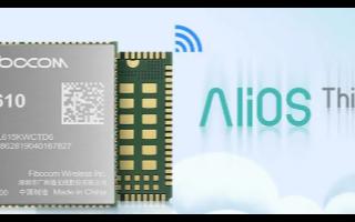 廣和通聯合阿里推出云LTE Cat 1模組L610,加速實現實現硬件智能化