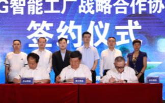 云南首个5G+MEC智能工厂开建,三方在5G和新基建中共同探索与应用