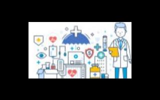 医疗电子与物联网相结合,全方位为患者提供服务