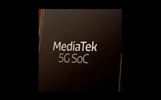 联发科加大发力5G芯片领域,预计出货量将突破八千万