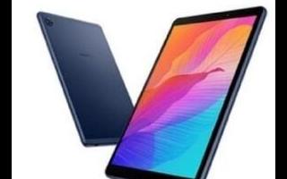 華為新款平板電腦即將發布_配置性能搶先看