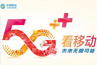 三大運營商5G套餐降價,中國移動7折活動價拿下