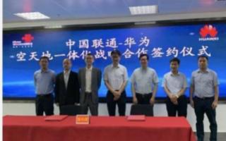 中國聯通與華為將在基于空地聯合業務中共建產業生態