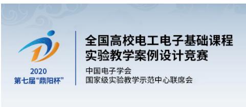 """第七届""""鼎阳杯""""全国高校电工电子竞赛圆满结束"""