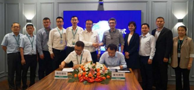 推動5G普及應用 紫光展銳與海信通信簽署戰略合作協議