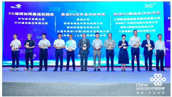 移远通信荣获中国联通最佳5G模组合作伙伴奖