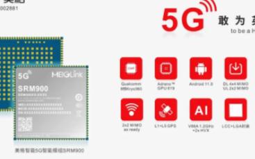美格智能推出5G智能模組SRM900系列產品,采用高通5G SM6350平臺設計