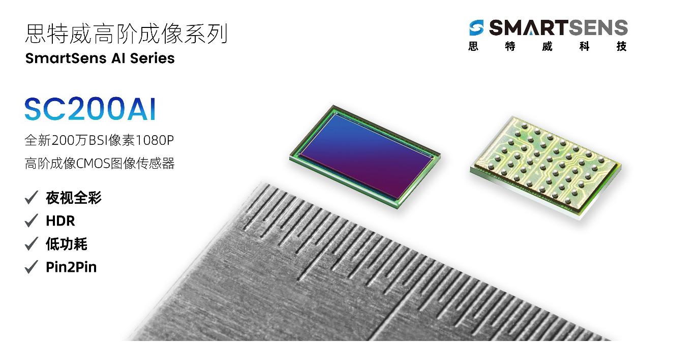 思特威聚焦新安防應用推出高階成像系列CMOS圖像傳感器