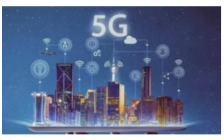 5G網絡建設加速落地