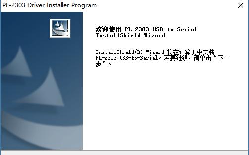 PL2303 USB到串行橋接芯片Windows驅動程序用戶手冊和最新驅動