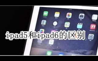 平板電腦ipad5和ipad6的區別(外觀/硬體/續航)