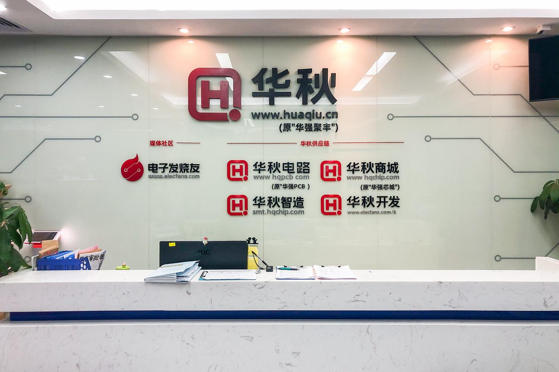 官宣丨「華秋」獲近億元B+輪融資