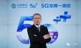 中國移動計劃全年發展1億5G套餐用戶