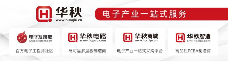 36氪首發 | 圍繞電子工程師打造產業互聯網平臺,「華秋」再獲近億元B+輪融資