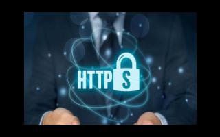 HTTPS為什么是安全的