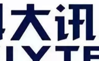 科大讯飞与中国科学技术大学基础教育集团签署战略合作协议