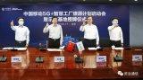 中国移动发布了5G+智慧工厂燎原计划