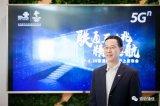 """中国联通""""联通三千兆 精彩起航""""发布会以线上形式在京召开"""