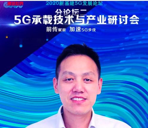 長飛蘭小波:長飛研發出5G前傳傳輸鏈路解決方案