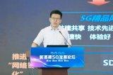 中国联通苗守野:新角色、新担当,做5G时代数字经济的使能者