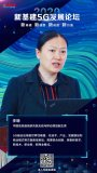 信通院李珊:全社会发力推动5G发展,5G领先新基建