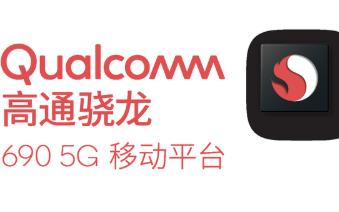 高通首款骁龙6系5G移动平台发布,带来5G普及重大利好