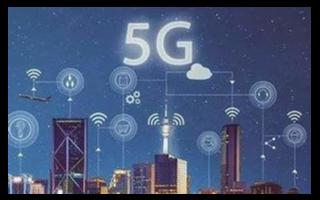中國5G交出了一份怎樣的成績單?
