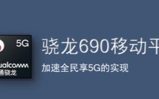 高通推出骁龙690 5G移动平台,加快5G及其相关产业的发展进程